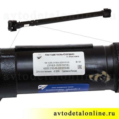 Кардан УАЗ Патриот 3163 задний, прямой, фото, 42000.3163-00-2201010-00, размер, длина 109 см, купить, цена