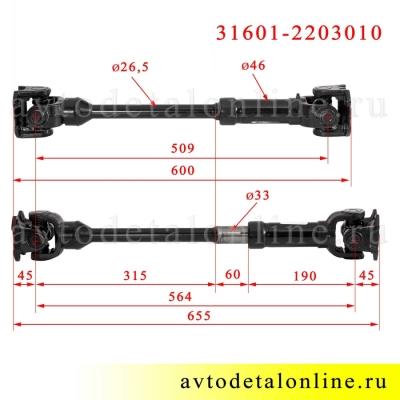 Передний карданный вал Патриот, Хантер УАЗ, размер 600/655 длина по фланцам, номер кардана 31601-2203010, АДС