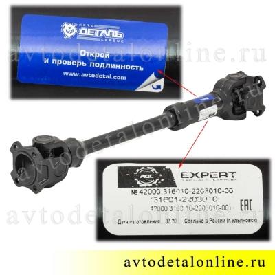 Длина кардана УАЗ Патриот, Хантер переднего, размер по фланцам 600/655, номер вала карданного 31601-2203010