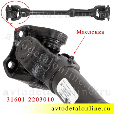 Передний кардан Хантер, Патриот УАЗ, по крестовине длина 507/567, номер вала карданного 31601-2203010-00, АДС