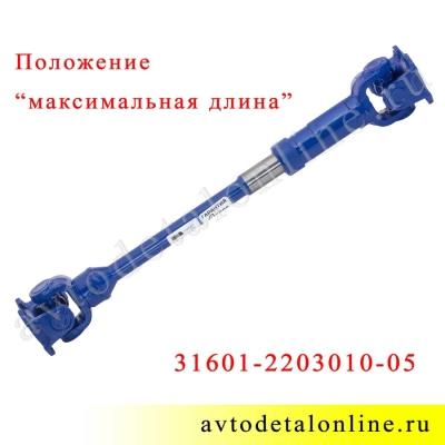 Передний карданный вал УАЗ Патриот, Хантер, размер 600/655 длина по фланцам, номер кардана 31601-2203010-05, АДС