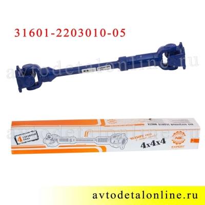 Передний кардан Патриот, Хантер УАЗ, по крестовине длина 509/564, номер вала карданного 3160-10-2203010-05, АДС