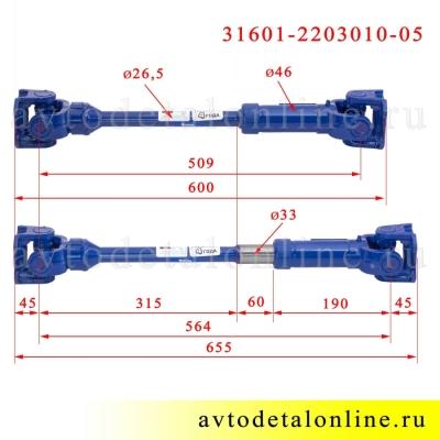 Передний карданный вал Патриот, Хантер УАЗ, размер 600/655 длина по фланцам, номер кардана 31601-2203010-05, АДС