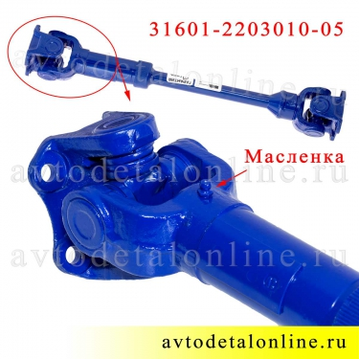 Длина кардана УАЗ Патриот, Хантер переднего, размер по фланцам 600/655, номер вала карданного 31601-2203010-05