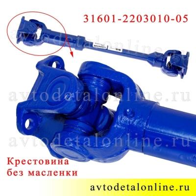 Передний кардан УАЗ Хантер, Патриот, по крестовине длина 507/567, номер вала карданного 3160-10-2203010-05