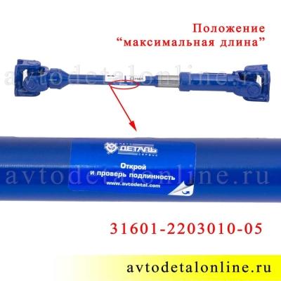 Передний карданный вал УАЗ Хантер, Патриот, размер 600/655 длина по фланцам, номер кардана 3160-10-2203010-05