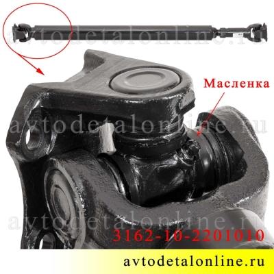 Прямой вал карданный УАЗ задний на Патриот, длина 1250, номер кардана без подвесного 3162-10-2201010, АДС