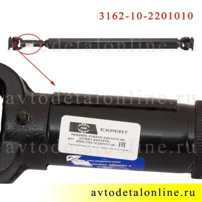 Задний карданный вал Патриот УАЗ, без подвесного, размер L=125 длина кардана по фланцам, 3162-10-2201010