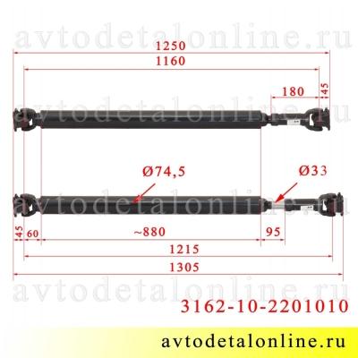 Длина заднего кардана УАЗ Патриот, на фото размер по фланцам 125/130,5 прямого карданного вала 31621-2201010