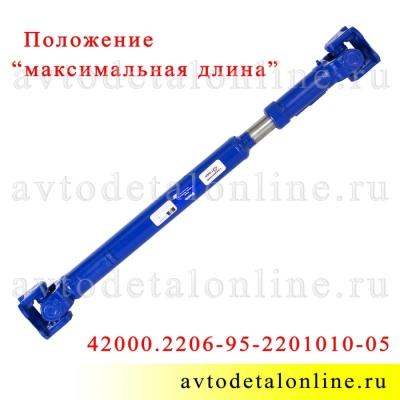 Передний карданный вал УАЗ Патриот с коробкой Даймос, размер 760/810 длина по фланцам, 42000.220695-2201010-05