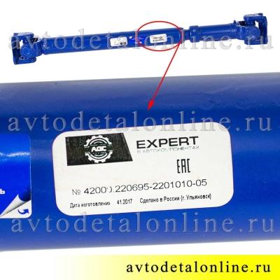 Передний кардан Патриот УАЗ, по крестовине длина 670/720, номер вала карданного АДС, 42000.220695-2201010-05