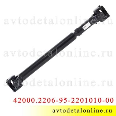 Передний кардан УАЗ Патриот с раздаткой Даймос, длина вала карданного 760-810 мм, АДС, 42000.220695-2201010-00