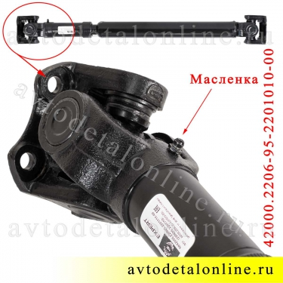 Передний кардан Патриот УАЗ, по крестовине длина 670/720, номер вала карданного АДС, 42000.220695-2201010-00