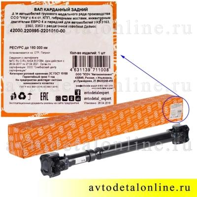 Задний кардан УАЗ-457 с мостом гибридным и передний для Патриот с эл. РК Даймос, 42000.220695-2201010-00