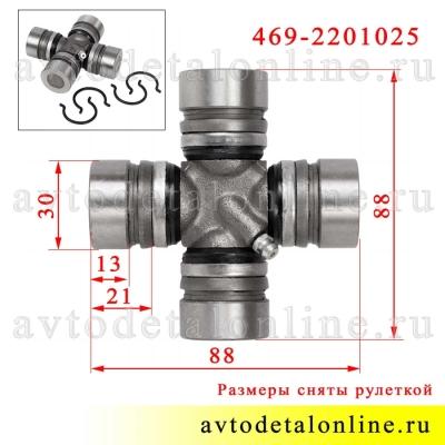 Размеры крестовины кардана УАЗ Патриот, Хантер, Буханка и др, ВК-469-2201025 или 3102-2201025 с масленкой
