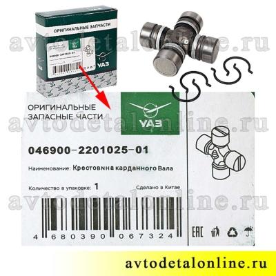Крестовина УАЗ 469-2201025 для переднего и заднего кардана Патриот, Хантер, Буханка со стопорными кольцами