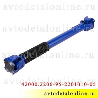 Передний кардан УАЗ Патриот с раздаткой Даймос, длина вала карданного 760-810 мм, АДС, 42000.220695-2201010-05