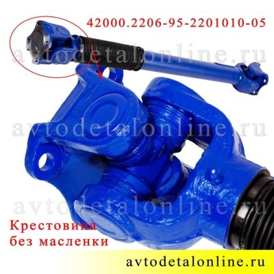 Передний карданный вал Патриот УАЗ, размер 760/810 мм длина кардана по фланцам, АДС, 42000.220695-2201010-05