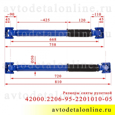 Размер переднего кардана УАЗ Патриот с РК Даймос, длина вала карданного 670-720 мм, АДС, 220695-2201010-05