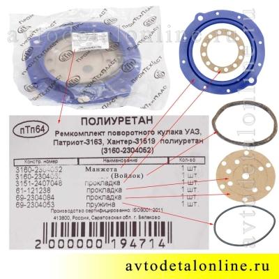 Упаковка ремкомплекта поворотного кулака УАЗ Патриот, Хантер