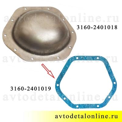 Прокладка крышки редуктора моста переднего и заднего УАЗ Патриот Хантер 3160-2401019-11 синяя, тонкая 0,8-1мм
