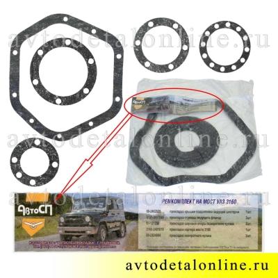 Ремонтный комплект прокладок УАЗ Патриот, Хантер для моста Спайсер (паронит)