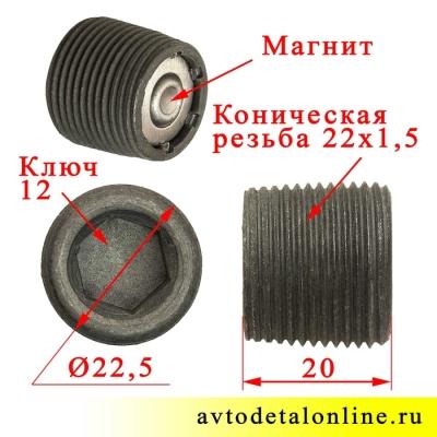 Магнитная заливная пробка КПП УАЗ 3151, каталожный номер 3160-2401046, пробка моста УАЗ Спайсер, размеры