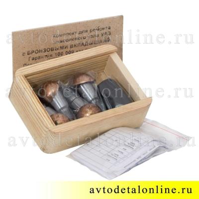 Шкворня Ваксойл на УАЗ Патриот, Хантер 3160-2304019 комплект с бронзовыми вкладышами и ключом, фото