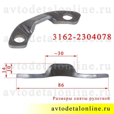 Ограничитель поворотного кулака УАЗ Патриот 3162-2304078 упор колеса на мост Спайсер
