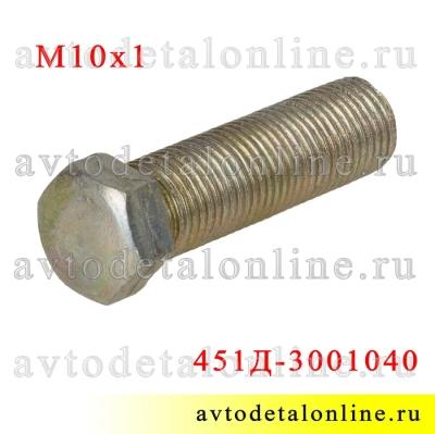 Болт М10*1 специальный 451Д-3001040 для упора-ограничителя поворота колес УАЗ Патриот, Хантер, Буханка