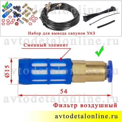 Комплект вывода сапунов УАЗ от мостов, КПП и РК в т.ч. Даймос под капот, на фото размер фильтра воздушного
