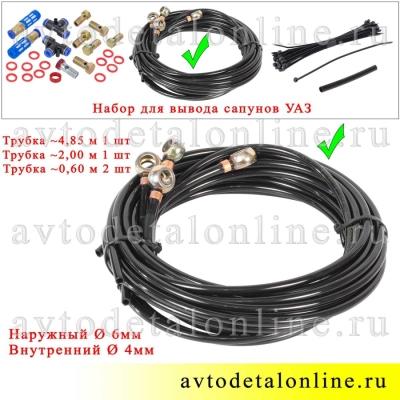 Комплект вывода сапунов УАЗ от мостов, КПП и РК в т.ч. Даймос под капот, на фото размер болт-штуцера М10х22х1