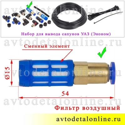 Комплект вывода сапунов УАЗ от мостов, КПП и РК в т.ч. Даймос под капот, ЭКОНОМ, размер фильтра воздушного