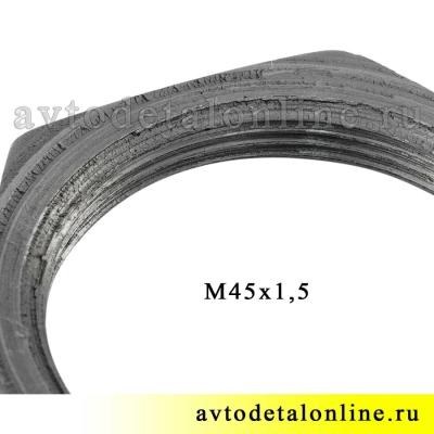 Гайка передней и задней ступицы колеса, 69-240105200, диаметр резьбы M45x1,5, УАЗ Патриот, Хантер, Буханка