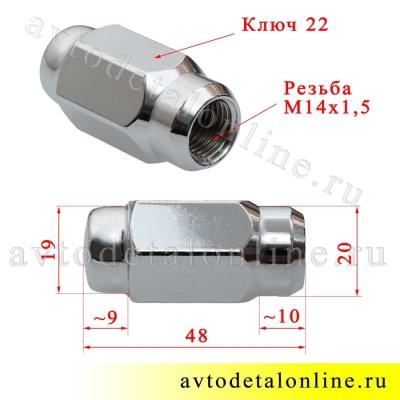 Размер колесной гайки УАЗ Патриот хромированной, закрытой, М14*1,5, H=48 мм, ключ 22, замена 3151-3101040
