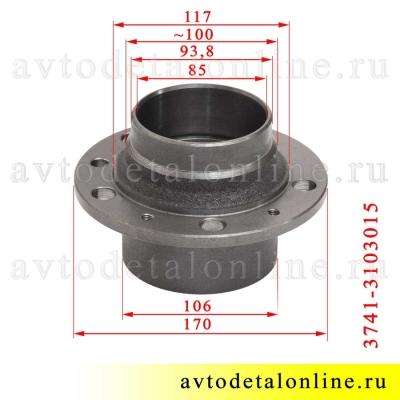 Размер ступицы УАЗ Патриот, Хантер, Буханка, передней и задней для замены 3741-3103015-10