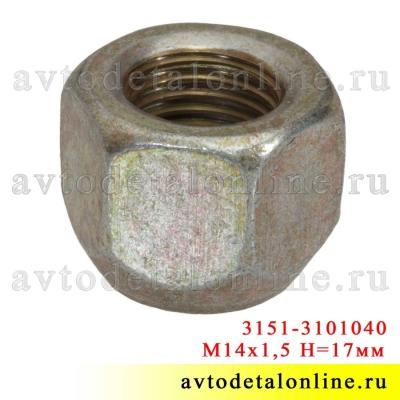 Гайки колес УАЗ Патриот, Хантер, Буханка 3151-3101040 размер М14х1,5 H=17 открытая под ключ 22