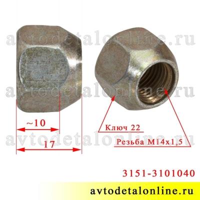 Размер колесной гайки УАЗ Патриот, Хантер, Буханка 3151-3101040 резьба М14х1,5 H=19 Ключ 22