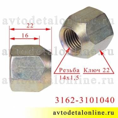 Размер колесной гайки УАЗ Патриот и др, 3162-3101040 резьба М14х1,5 высота 22 мм, Ключ 22, Автометиз-НН
