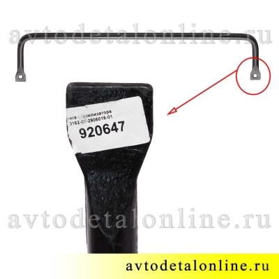 Передний стабилизатор УАЗ Патриот - штанга поперечной устойчивости, d=27, с ушами 3162-2906016, фото