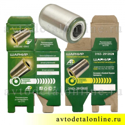 Упаковка полиуретанового сайлентблока рессоры УАЗ Патриот 3163-2912020