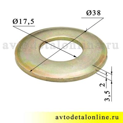 Шайба УАЗ пальца амортизатора 38х17,5х2 мм, внутренняя