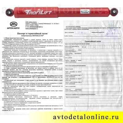 Инструкция амортизатора заднего УАЗ Патриот, газомасляный, Трофи Лифт +30 мм Шток-Авто SA205-2915004-10730