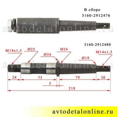 Размер оси рессоры УАЗ в сборе 3160-2912476 фото
