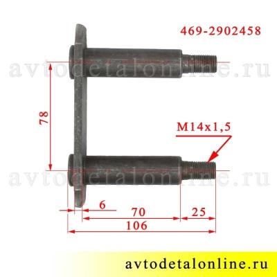 Размер щеки серьги рессоры УАЗ внутренняя с пальцами 469-2902458