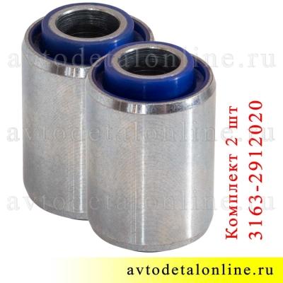 Полиуретановый сайлентблок рессоры Патриот УАЗ 3163-2912020, синий, комплект 2 шт, Балаково