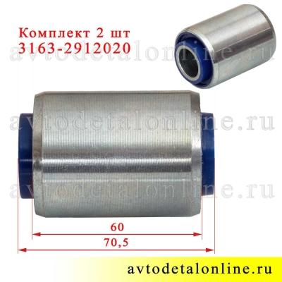 Размер сайлентблока рессоры УАЗ Патриот 3163-2912020 полиуретан синий, комплект 2 шт, Балаково