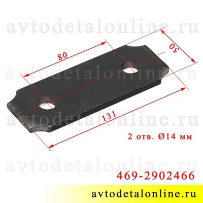 Щека серьги рессоры УАЗ наружная, 469-2902466-01, фото с размерами