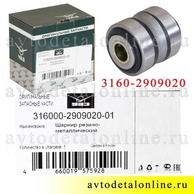 Сайлентблок продольной тяги УАЗ Патриот, Хантер, резина (Большой) ОАО УАЗ