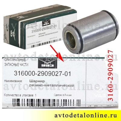 Упаковка и этикетка сайлентблока поперечной тяги УАЗ Хантер, Патриот, номер тяги Панара 3160-2909020
